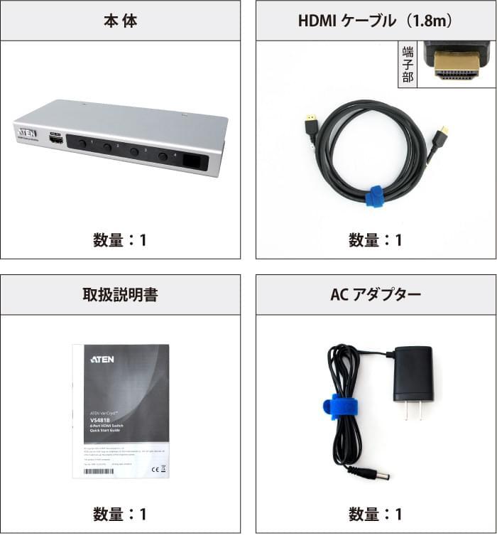 HDMI切替器 ATEN VS481B 付属品の一覧