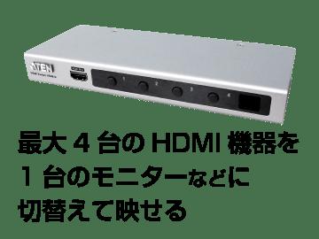 HDMI切替器 ATEN VS481B 画像0