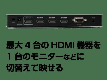 HDMI切替器 ATEN VS481B 画像1