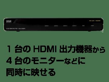 HDMI分配器 サンワサプライ VGA-UHDSP4 画像0