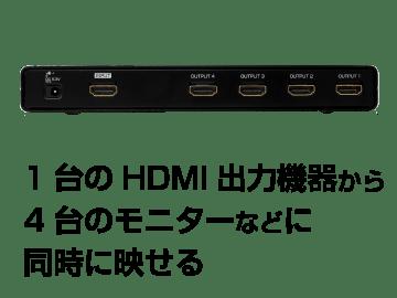 HDMI分配器 サンワサプライ VGA-UHDSP4 画像1
