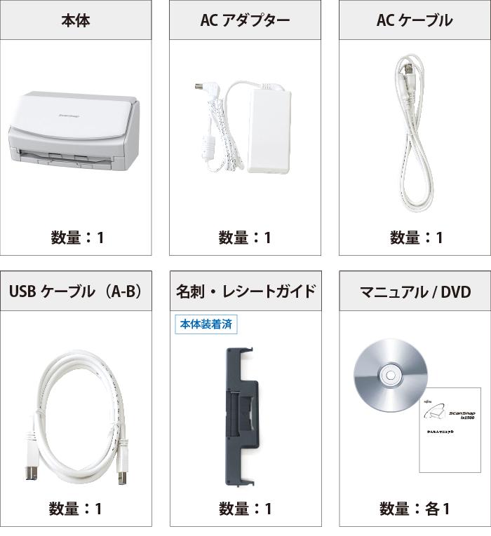 富士通 ScanSnap iX1500 付属品の一覧