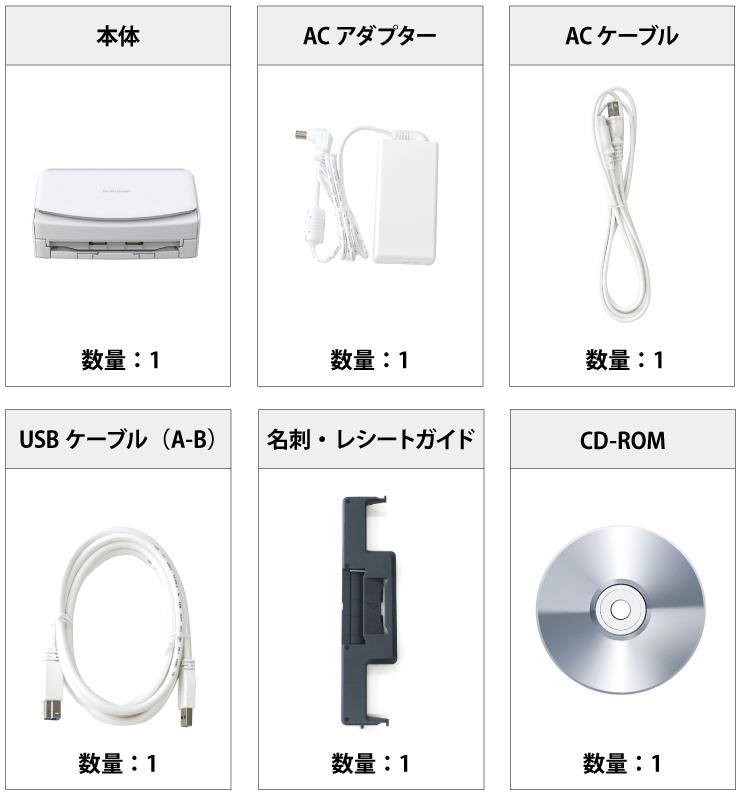 富士通 ScanSnap iX1600 付属品の一覧