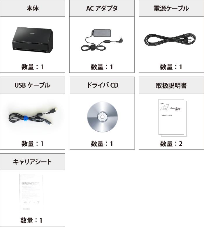 富士通 ScanSnap iX500 付属品の一覧