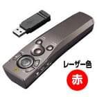 コクヨ プレゼンテーションマウス ELA-MRU41
