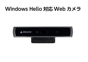 mouse Webカメラ CM02(Windows Hello対応) 画像0