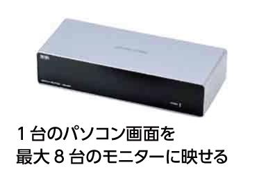 RGB分配器 画像0