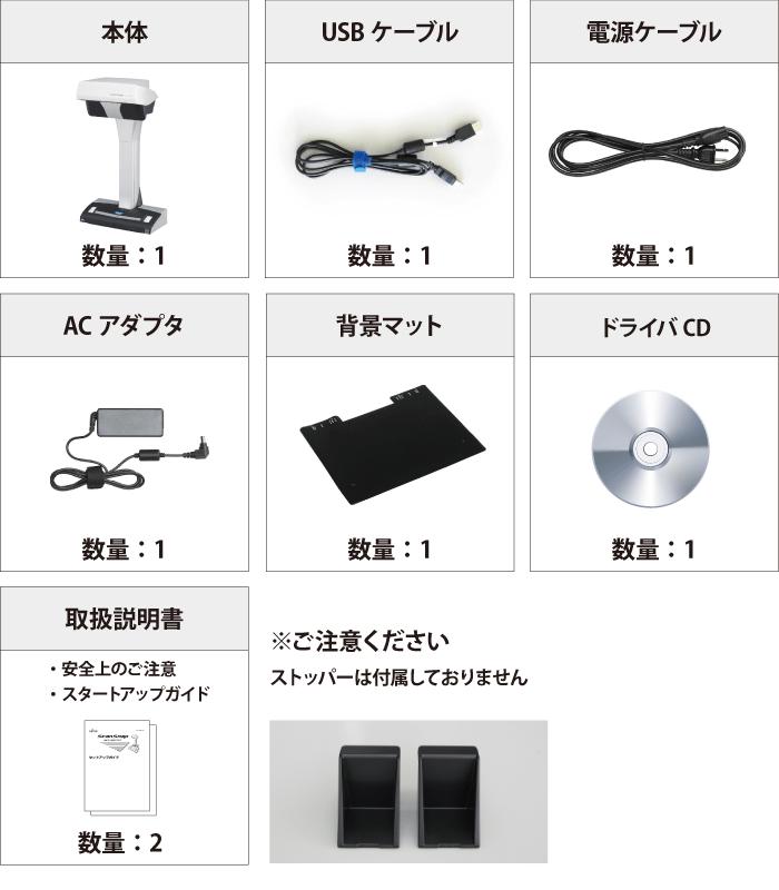 富士通 ScanSnap SV600 付属品の一覧