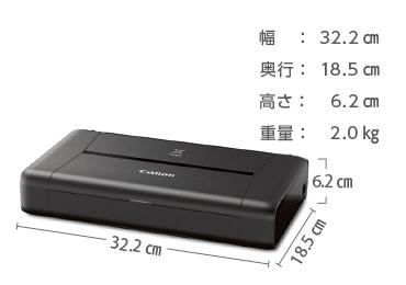 A4 カラーインクジェットプリンタ Canon モバイルプリンタ A4 iP110 画像1