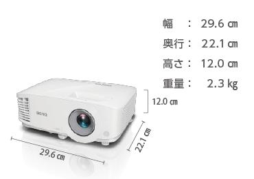BENQ MH550 画像2