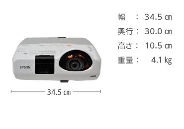 EPSON EB-436WT (超短焦点モデル) 画像2