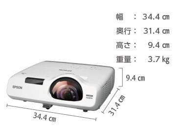 EPSON EB-535W (超短焦点モデル) 画像2