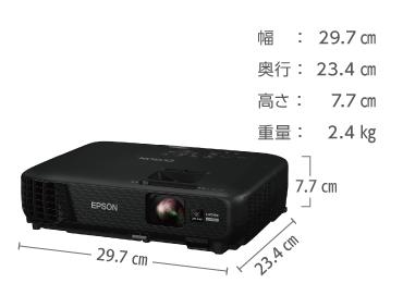 EPSON EB-W420 画像1