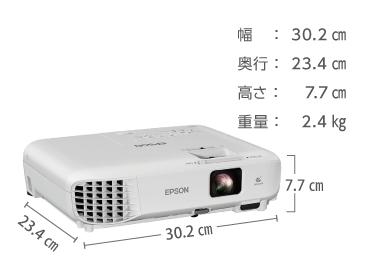 EPSON EB-W05 画像2