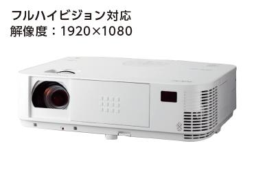 NEC NP-M402HJD フルHD対応 画像0