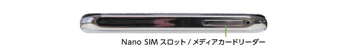 P30 lite ※SIM無し(上部)