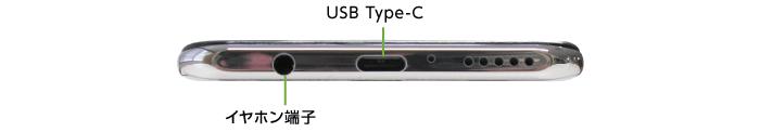 P30 lite ※SIM無し(下部)