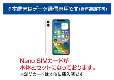 Apple iPhone11 64GB  ホワイト(データ通信専用 ※音声通話不可) 画像0