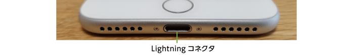 Apple iPhone7 32GB  シルバー (データ通信専用 ※音声通話不可)(下部)
