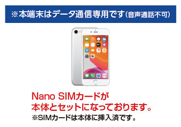 Apple iPhone7 32GB  シルバー (データ通信専用 ※音声通話不可) 画像0