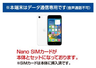 Apple iPhoneSE(第2世代)64GB  ホワイト (データ通信専用 ※音声通話不可) 画像0