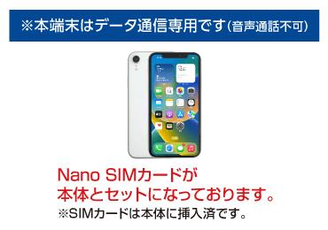 Apple iPhoneXR 128GB  ホワイト (データ通信専用 ※音声通話不可) 画像0