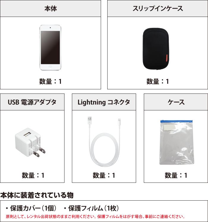 Apple iPod touch 32GB (第7世代) 付属品の一覧