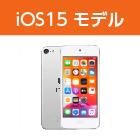 Apple iPod touch 32GB (第7世代)