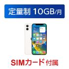 Apple iPhone12 64GB  ホワイト(データ通信専用 ※音声通話不可)