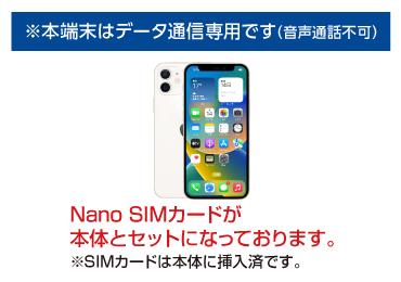 Apple iPhone12 64GB  ホワイト(データ通信専用 ※音声通話不可) 画像0