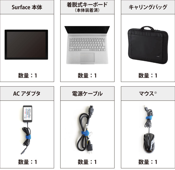 Microsoft Surface Book 付属品の一覧