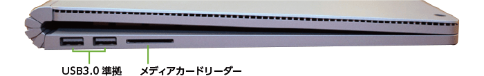 Microsoft Surface Book(左側)