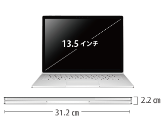 Microsoft Surface Book サイズ