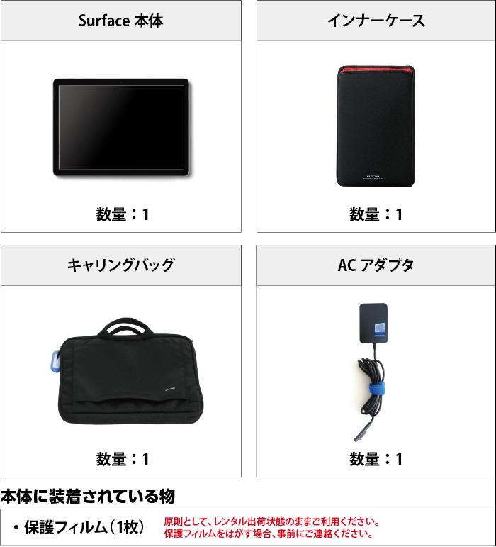 Microsoft Surface Go 2 (8GBモデル) 付属品の一覧