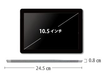 Microsoft Surface Go 2 (8GBモデル) サイズ