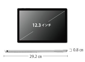 Microsoft Surface Pro 6 (i5/8GBモデル) サイズ