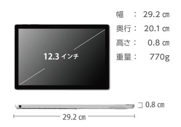 Microsoft Surface Pro 6 (i5/8GBモデル) 画像2