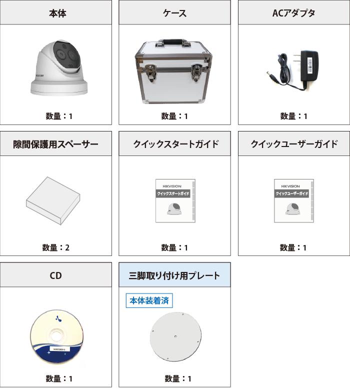 HIKVISION サーマルAI顔認識ドームカメラ (DS-PT6+ノートPCセット) 付属品の一覧