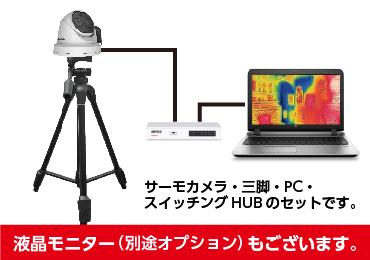 HIKVISION サーマルAI顔認識ドームカメラ (DS-PT6+ノートPCセット) 画像0