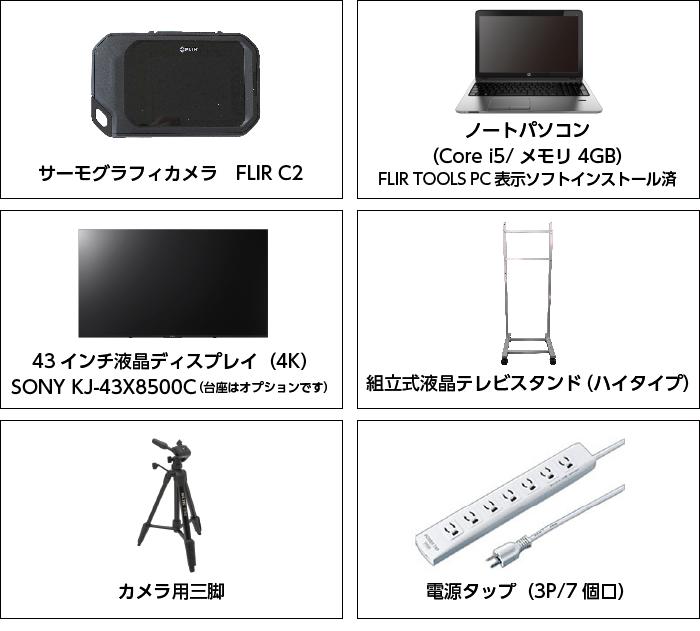 FLIR サーマルカメラセット(FLIR C2+43型モニター+ノートPC) 特長画像1