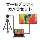FLIR サーマルカメラセット(FLIR C2+43型モニター+ノートPC)