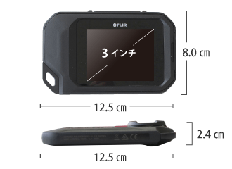 FLIR サーマルカメラセット(FLIR C2+43型モニター+ノートPC) サイズ