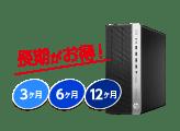 デスクトップPCマンスリーモデル
