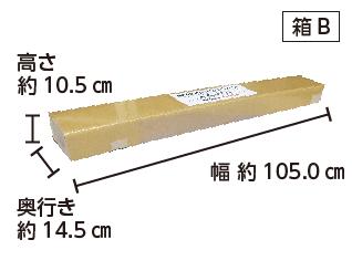組立式 100インチ ワイドスクリーン 配送用箱サイズ