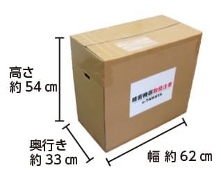 iiyama 21.5型 LED液晶PCモニターXU2290HS 配送用箱サイズ