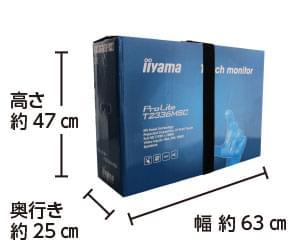 iiyama 23型 タッチパネルモニターT2336MSC-2 (対応OS:Windows 8以上) 配送用箱サイズ