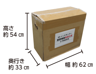 iiyama 23型ワイド LED液晶PCモニターX2382HS 配送用箱サイズ