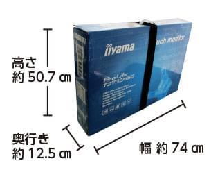 iiyama 27型 タッチパネルモニターT2735MSC (対応OS:Windows 8以上) 配送用箱サイズ