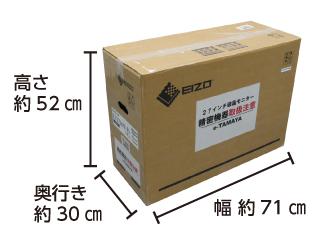 EIZO 27型ワイド LED液晶PCモニターEV2736W-FS (デスクトップ専用) 配送用箱サイズ