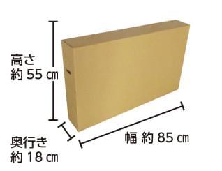 ハイセンス 32型液晶テレビ HJ32K3120 配送用箱サイズ